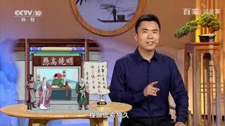 [百家说故事] 蒋南飞讲述:断案故事 真假父亲 | 课本中国