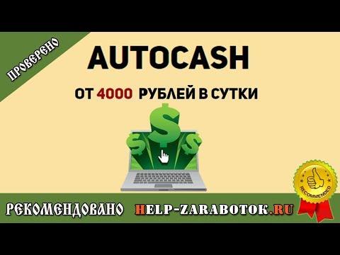 Autocash заработок от 4000 руб в сутки - реальные отзывы