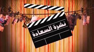 """نشرة السعادة (6): سعودية تتخلى عن شعرها ومطعم يوظف """"الجدات"""""""