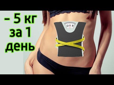 8 ИДЕЙ : Как похудеть на 5 кг за 1 день – Как похудеть быстро и что делать если вес стоит на месте