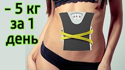 Как похудеть на 1-5 кг за 1 день – Как похудеть быстро и что делать если вес стоит на месте