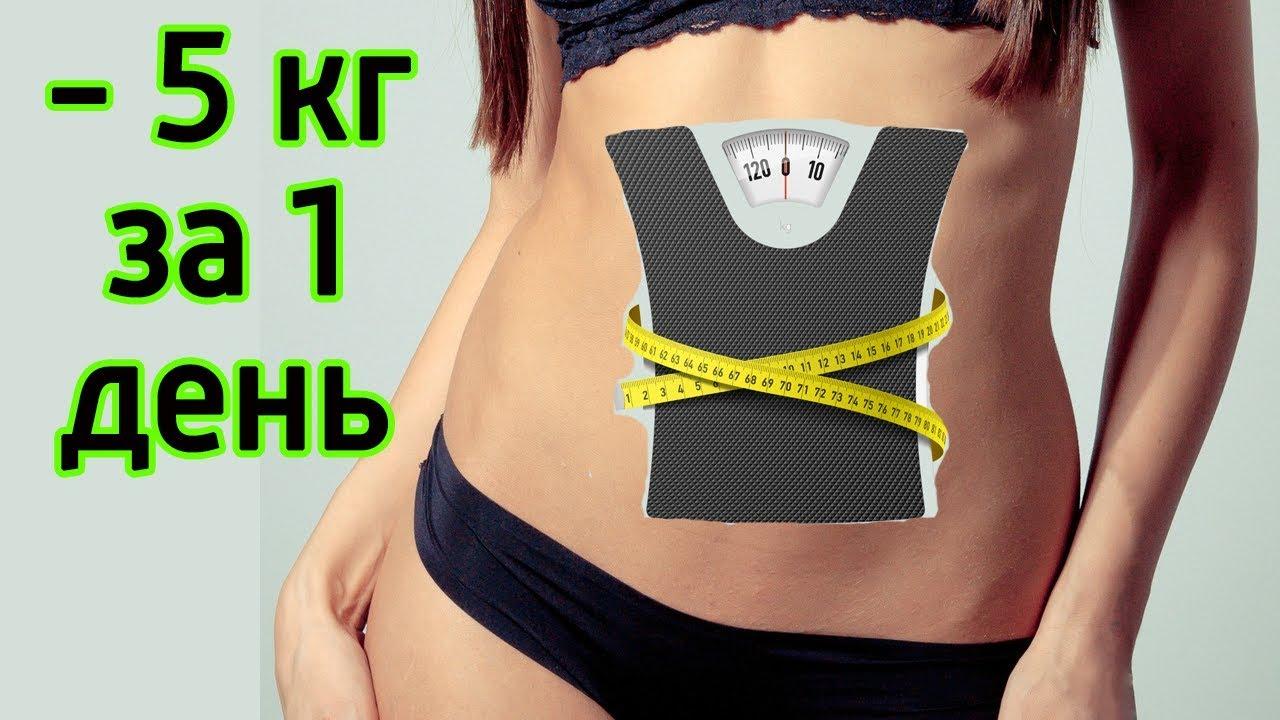 Похудеть на 5кг за 6дней