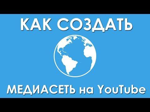 Как создать свою медиасеть на YouTube