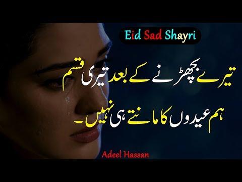 Eid Poetry For Broken Heart  New Eid Poetry  Heart Touching Shayri  Eid Best Poetry In Urdu/hindi