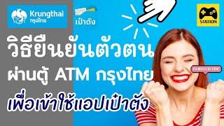 วิธียืนยันตัวตนผ่านตู้ ATM สีเทา #ธนาคารกรุงไทย ง่ายๆภายใน 1 นาที พร้อมใช้แอป #เป๋าตัง #เราชนะ