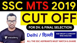 SSC MTS 2019 EXPECTED CUT OFF FOR DELHI   क्या MTS 2019 result कब ? All Doubts Clear  ssc mts 2019