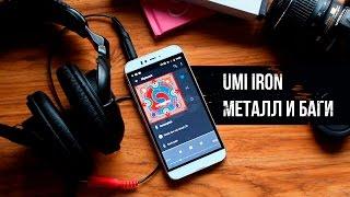 UMi Iron: полный обзор. Отзыв реального пользователя. Самый честный обзор на UMi Iron.