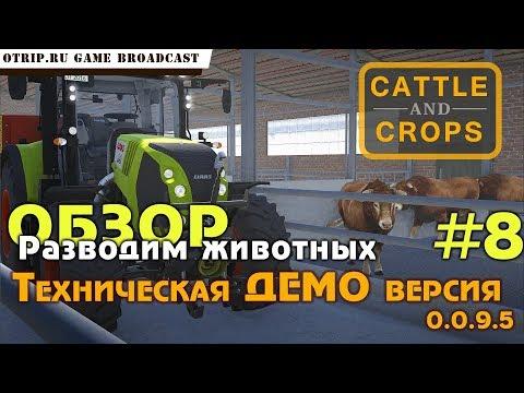 CATTLE AND CROPS ● Обзор #8 ● Разводим животных