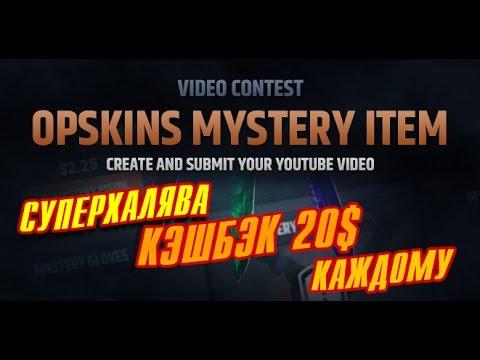 Супер акция / халява от Opskins - Кэшбэк 20$ каждому! MYSTERY ITEM VIDEO CONTEST