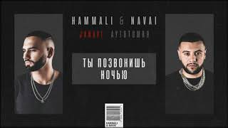 Download HammAli & Navai - Ты позвонишь ночью (2018 JANAVI: Аутотомия) Mp3 and Videos