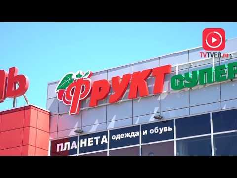 В ТВЕРИ ОТКРЫЛСЯ НОВЫЙ МАГАЗИН «ФРУКТ». 2018-06-18
