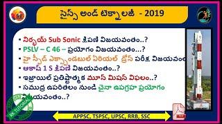 Science and technology  2019 || Science and Technology in Telugu 2019