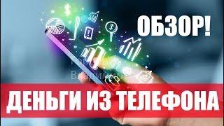 Рабочее Мобильное Приложение для Заработка в 2019 | Автоматическое Программа Заработок
