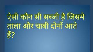 20 मजेदार पहेलियाँ | Paheliyan in Hindi