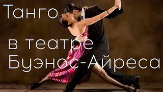 Самое красивое аргентинское танго, которое я когда-либо видел. Мировой уровень. Театр Piazzolla.