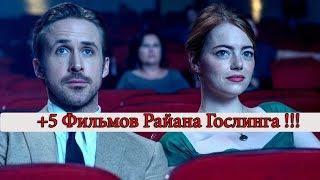 +5 Лучших Фильмы Райана Гослинга !!!