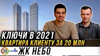 ЖК Небо в Раменках. Ключи в 2020. Квартира для клиента за 20 миллионов