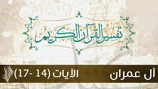 سورة آل عمران 4  تفسير الآيات(14-17) - د.محمد خير الشعال
