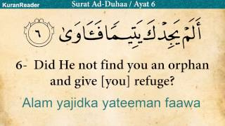 quran-93-surah-ad-duhaa-the-morning-hours-arabic-and-english-translation