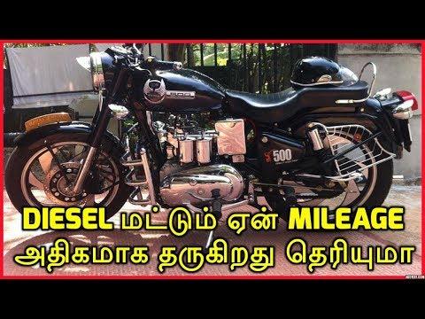 Diesel மட்டும் ஏன் Mileage அதிகமாக தருகிறது தெரியுமா | Petrol Engine Vs Diesel Engine | Diesel Car