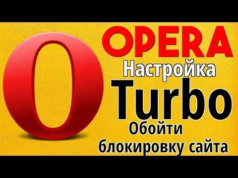 Как Включить Турбо Режим в Опере и Обойти блокировку сайтов