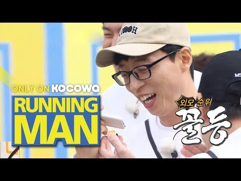 Download musik Jang Yoon Ju's PICK.. Jae Seok is the Ugliest  [Running Man Ep 423] Mp3 terbaru 2020