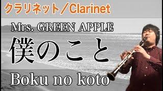 Mrs.GREEN APPLE『僕のこと』をクラリネットで演奏してみた Clarinet cover Boku no koto Mrs  GREEN APPLE