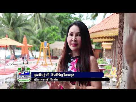 เกาะช้าง รีสอร์ท Koh Chang Resort