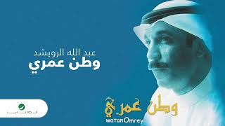 Abdullah Al Ruwaished - Watan Omri | عبد الله الرويشد - وطن عمري
