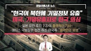 미북회담 그날 북한에서 있었던 살벌한 이야기…미국, 기밀 유출자로 한국 의심