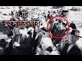 ৫ টি রহস্যময় ছবি যার রহস্যভেদ করা এখনো সম্ভব হয় নি ! 5 mysterious pictures ! Mystery world in bangla