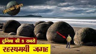 दुनिया की 9 सबसे रहस्यमयी जगह | 9 Most strange places on earth in Hindi