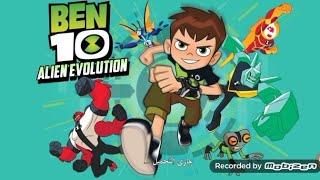 لعبة الأمنتركس مع بن تن __The Elementrix Game With Ben Ten