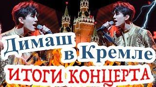 Димаш Кудайберген в Кремле. Итоги концерта в Москве артиста из Казахстана