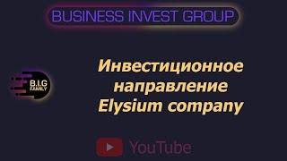 Инвестиционное направление Elysium company