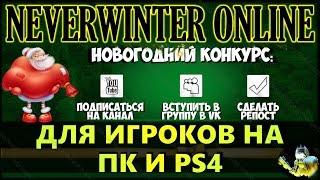 NEVERWINTER ONLINE - Новогодний конкурс репостов
