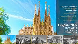 Куда поехать в Испании - отдых, достопримечательности, курорты и путевки.