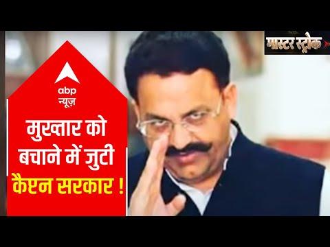 Depression, the reason behind not transferring don Mukhtar Ansari? | Master Stroke