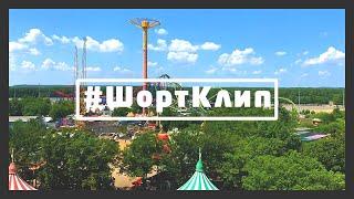 #ШортКлип Six Flags