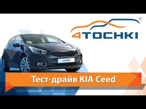 Тест-драйв Kia Ceed - 4 точки. Шины и диски 4точки - Wheels & Tyres 4tochki