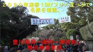 2020年迎春1DAYフリーきっぷで名鉄を堪能。(豊川稲荷~国府~神宮前)熱田神宮参拝。