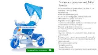 Велосипед трехколесный Jetem Formica детские игрушки