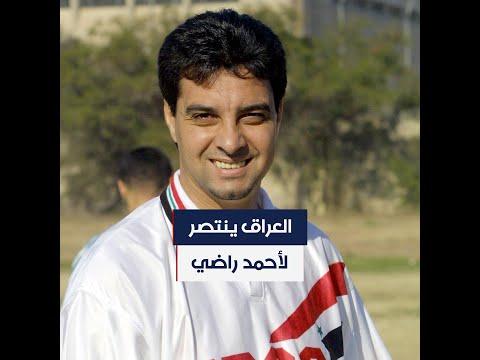 وقفوا في وجه رصاصات الطائفية.. العراقيون ينتصرون لأحمد راضي  - 19:58-2020 / 6 / 25