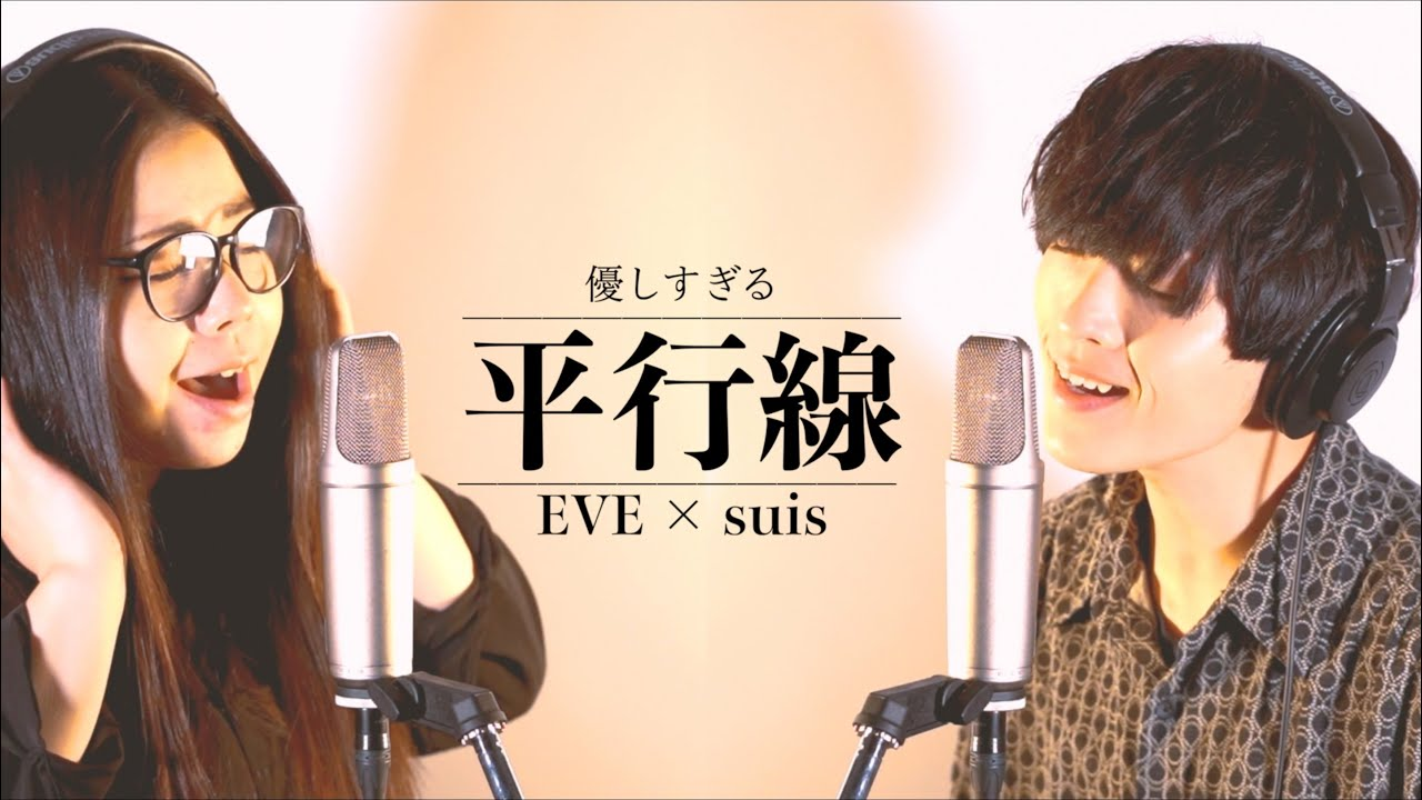 男女パートを入れ替えて 【平行線 - Eve × suis from ヨルシカ】歌ってみたら優しすぎる世界でした