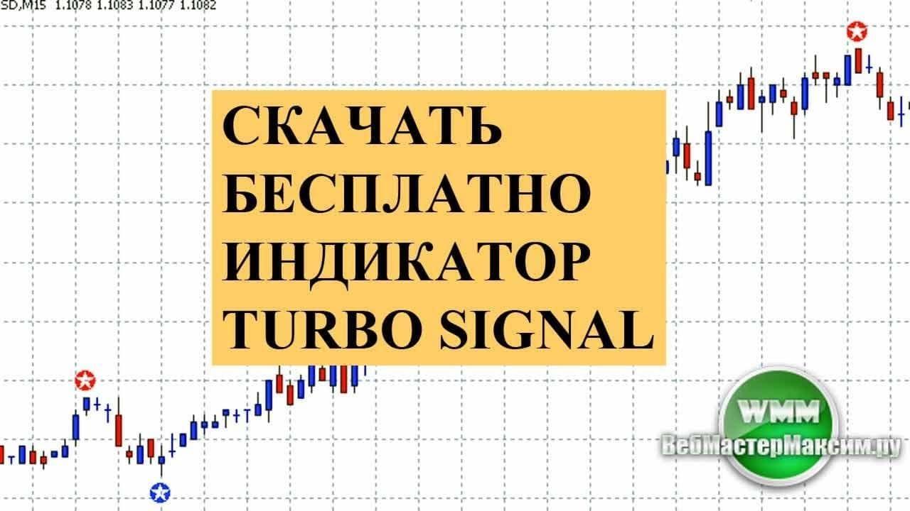 Форекс индикатор турбо сигнал скачать бесплатно стратегии форекс индикаторы