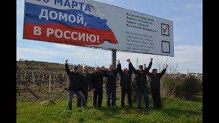 Как это было. Севастополь.  Часть 1. Референдум 16 марта 2014