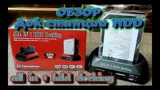 Док-станция HDD, c Алиэкспресс, модель 875, обзор - отзыв.