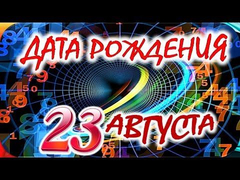 ДАТА РОЖДЕНИЯ 23 АВГУСТА🍭СУДЬБА, ХАРАКТЕР и ЗДОРОВЬЕ ТАЙНА ДНЯ РОЖДЕНИЯ