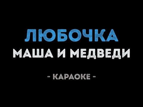 Маша и медведи - Любочка (Караоке)