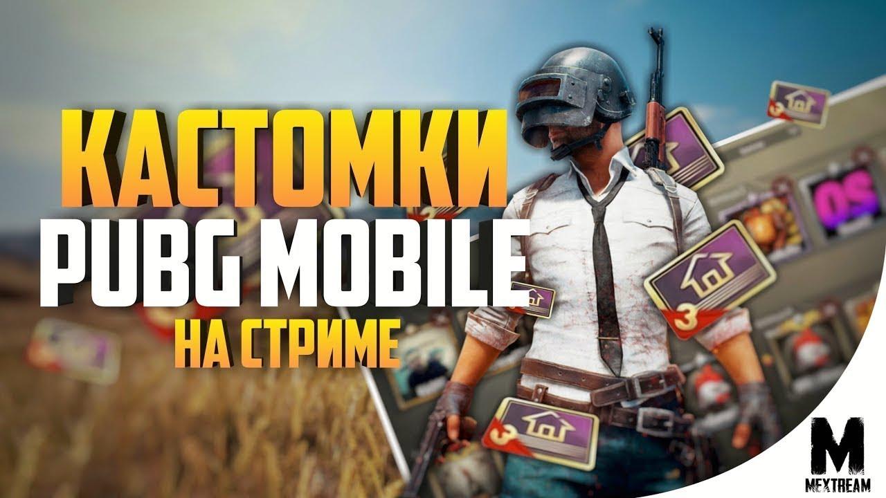 Kommentiruyu Kastomki Pubg Mobile Youtube - pubg pubglite pabg